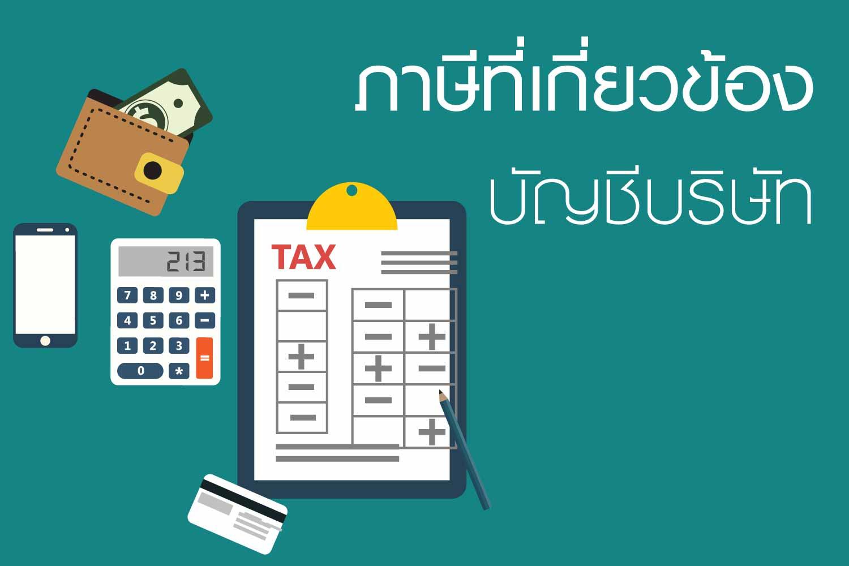 ภาษีบัญชีบริษัท
