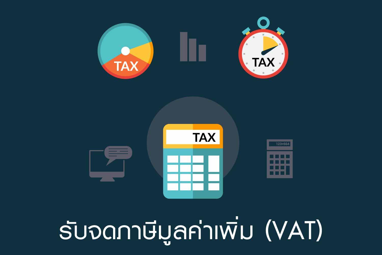 รับจด VAT