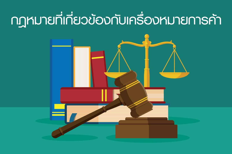 กฎหมายที่เกี่ยวกับเครื่องหมายการค้า