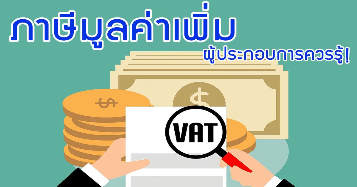 จดทะเบียน-ภาษีมูลค่าเพิ่ม-VAT-ออนไลน์