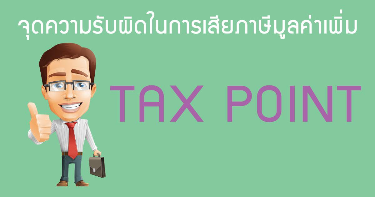 จุดความรับผิดในการเสียภาษีมูลค่าเพิ่ม-(TAX-POINT)