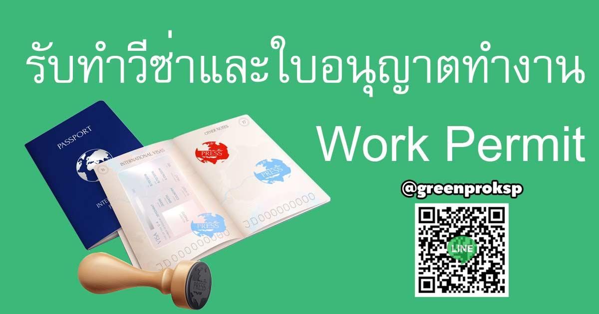 รับทำวีซ่า-Work-permit-รับต่อวีซ่า
